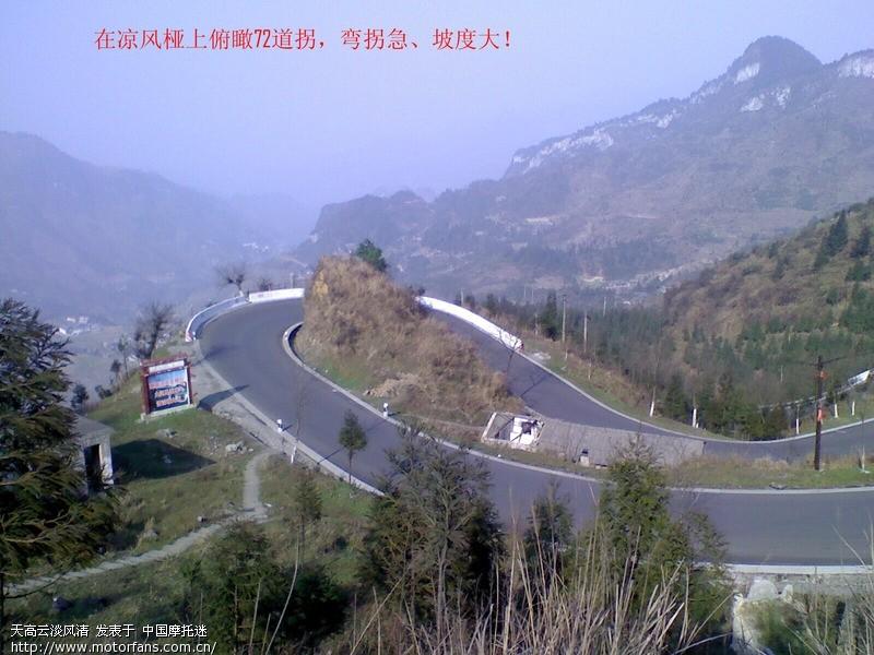 贵州到处是风景——桐梓县72道拐