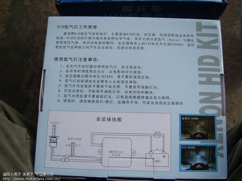 北斗星保险丝盒接线图