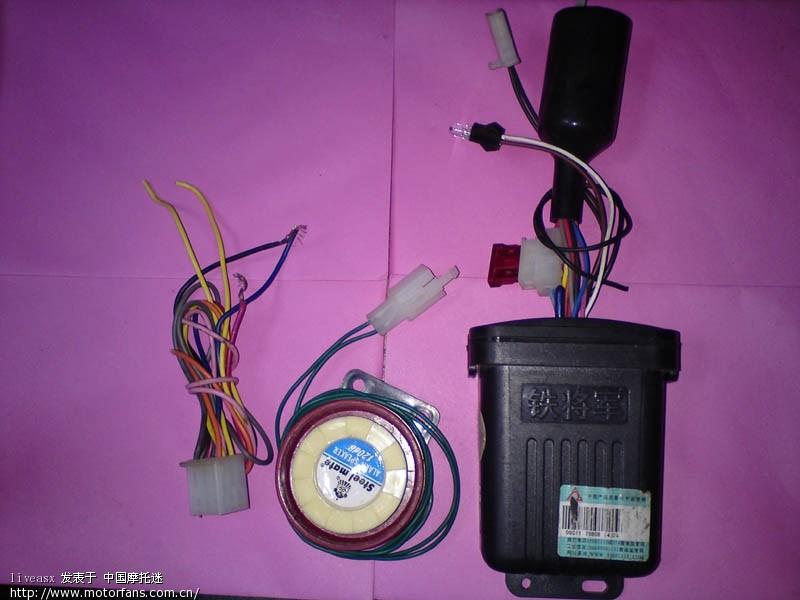 骑士摩托车自制防盗器+车载手机充电器+电路接线图+安全 .