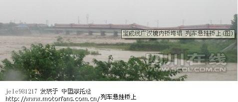 四川又发灾难 宝成铁路广汉段大桥垮塌 2节车厢掉进河