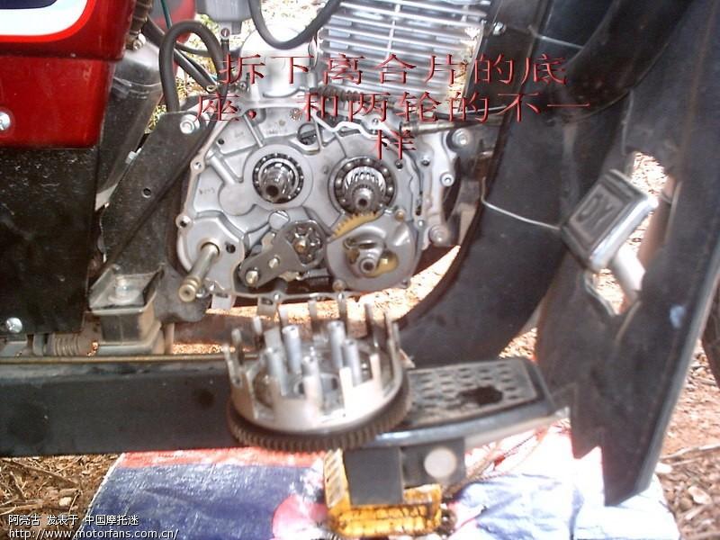 三轮车更换离合片过程 - 维修改装 - 摩托车论坛