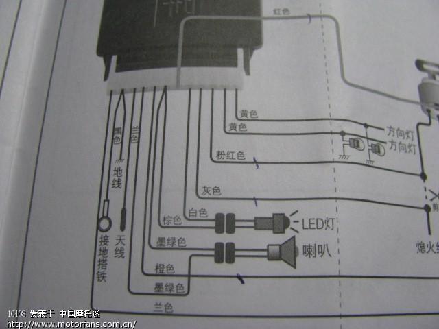 求:安装铁将军8883防盗器接线法