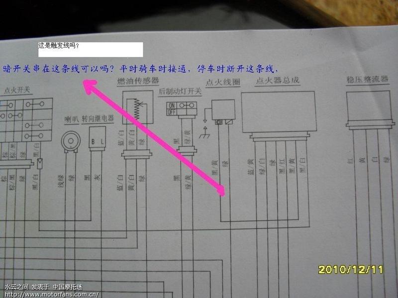 110摩托高压电路图
