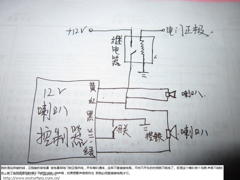 画出继电器控制喇叭的电路图
