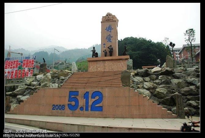 512地震记念碑.jpg