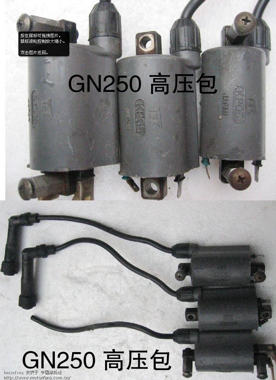 铃木摩托车gsx125的高压包接线图