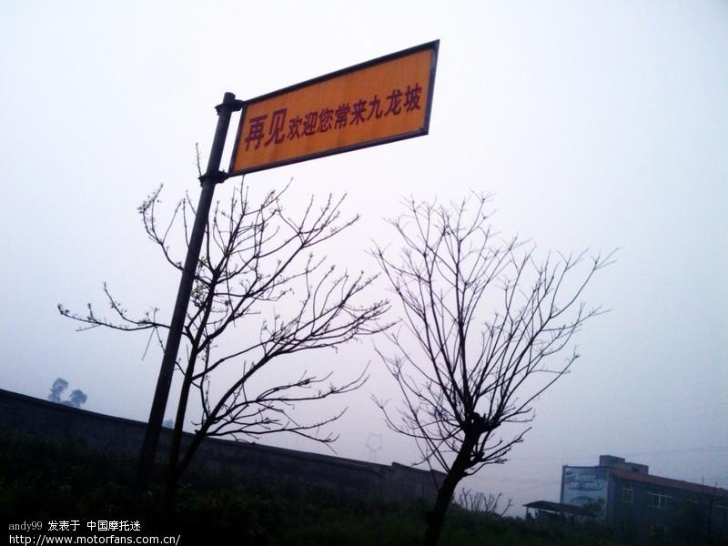 下雨天的一趟小跑!南昌到西彭-重庆摩友v学校江津学校私立高中图片