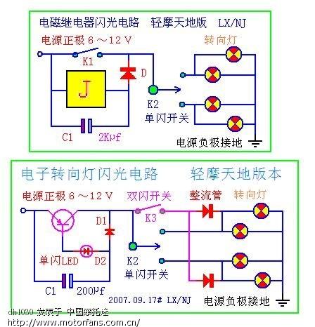 汽车电子式闪光继电器工作原理,求详细电学解释.