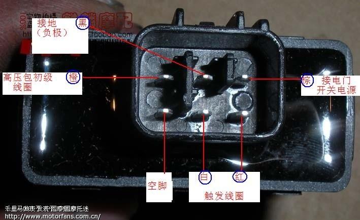直流点火器插座引脚接线.jpg