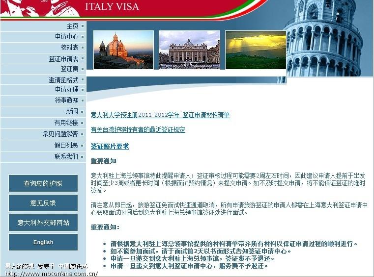 意大利上海领事馆主页面.jpg