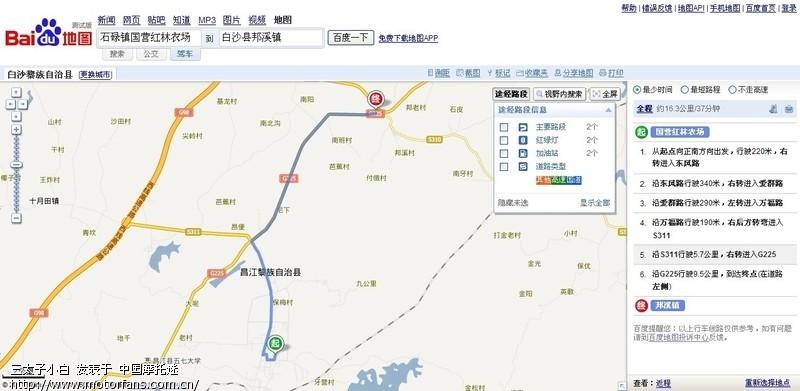 石碌镇国营红林农场(小潘处)出发至邦溪镇.jpg