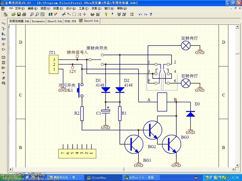 自己绘制的弯梁车电路图和自己设计的转向优先的双闪电路 .