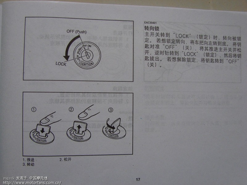 c8骑行报告(附使用说明书)