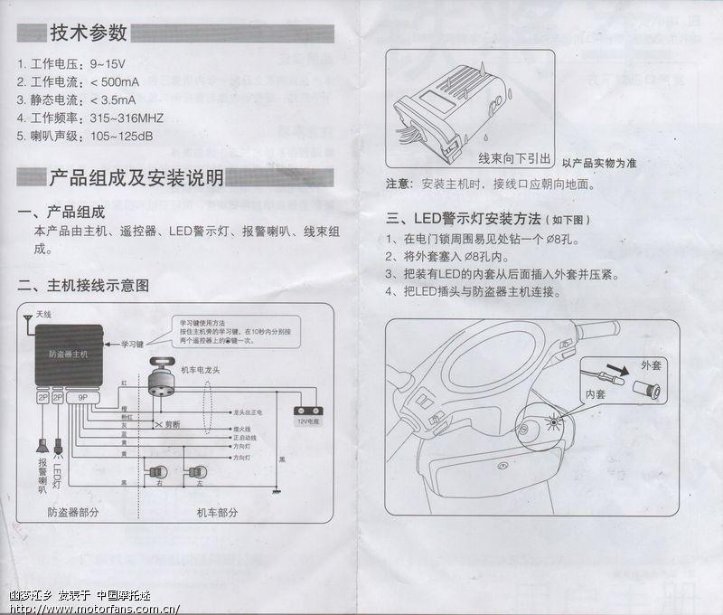 摩托车防盗报警器 安装指南