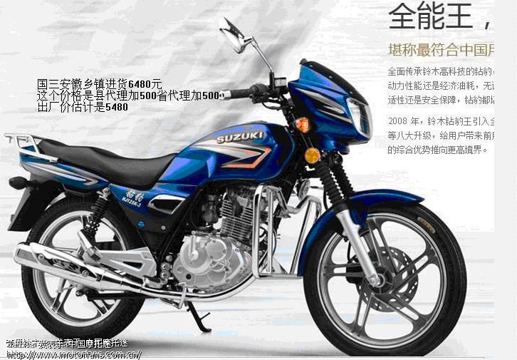 铜川第一辆国三摩托车豪爵钻豹125-k3a归我所有了.