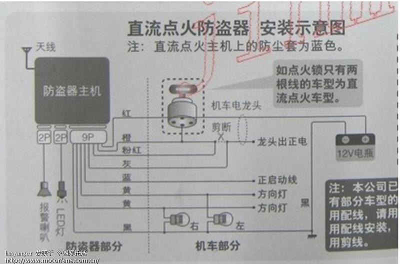 飘悦防盗器接线图--1.jpg