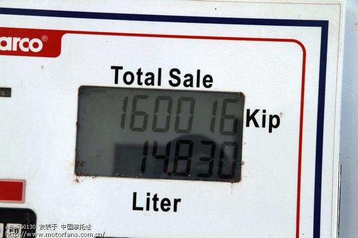 老挝加油就是爽,随便加加十几万.jpg
