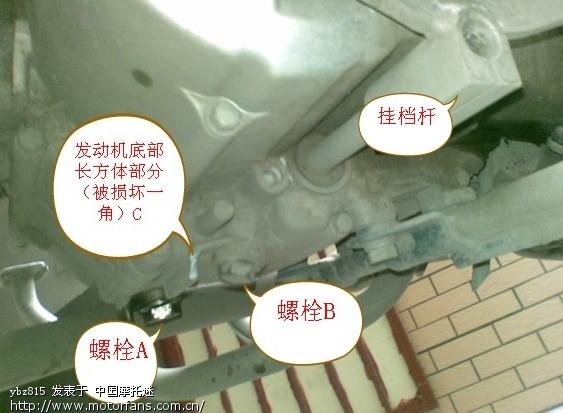 关于豪爵110 A发动机底部的条状物 春风老师等论坛高手进来看看 弯梁