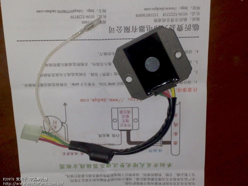 全波整流器改开关式整流器 ^_^ - 维修改装 - 摩托车