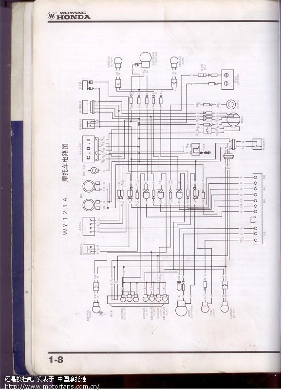 wy125-a电路图