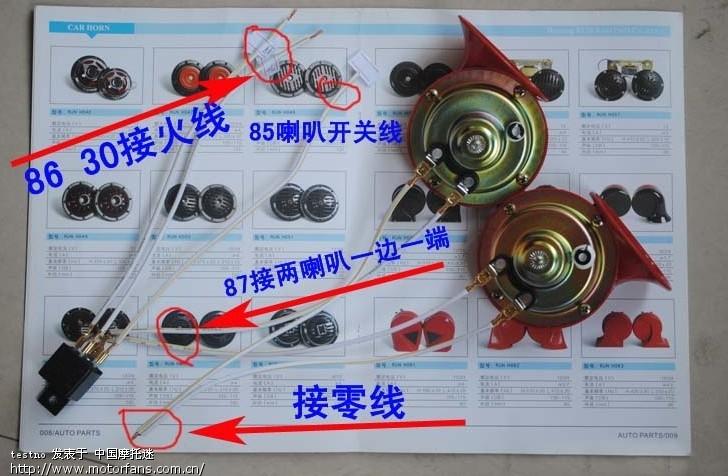 请教统御125-7如何接带四脚继电器的蜗牛喇叭啊?