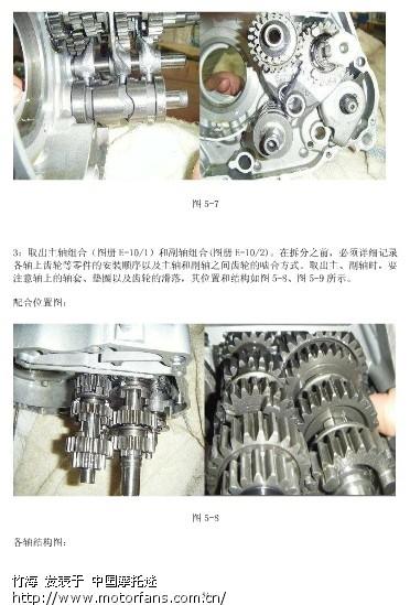 摩托车发动机拆解流程