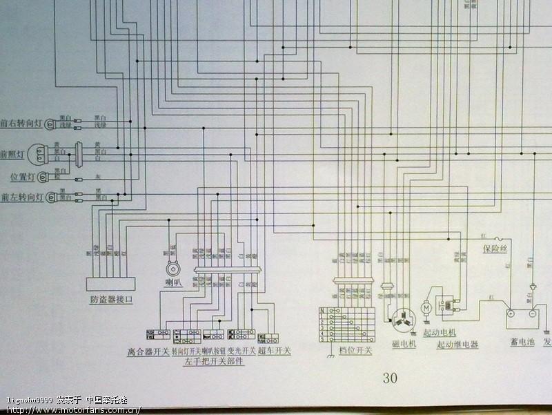 en125防盗器接线图