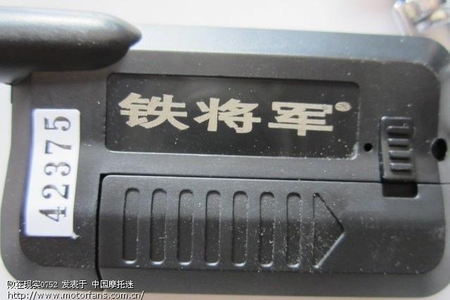 铁将军8883款 遥控器问题