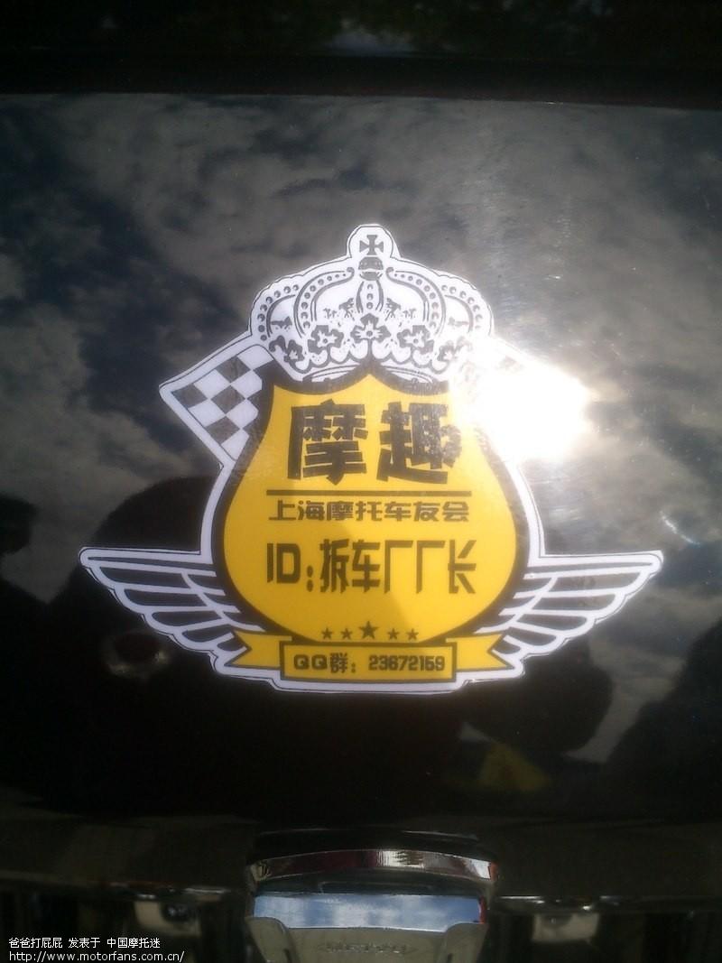 上海碧海金沙车迷聚会归来 上传照片