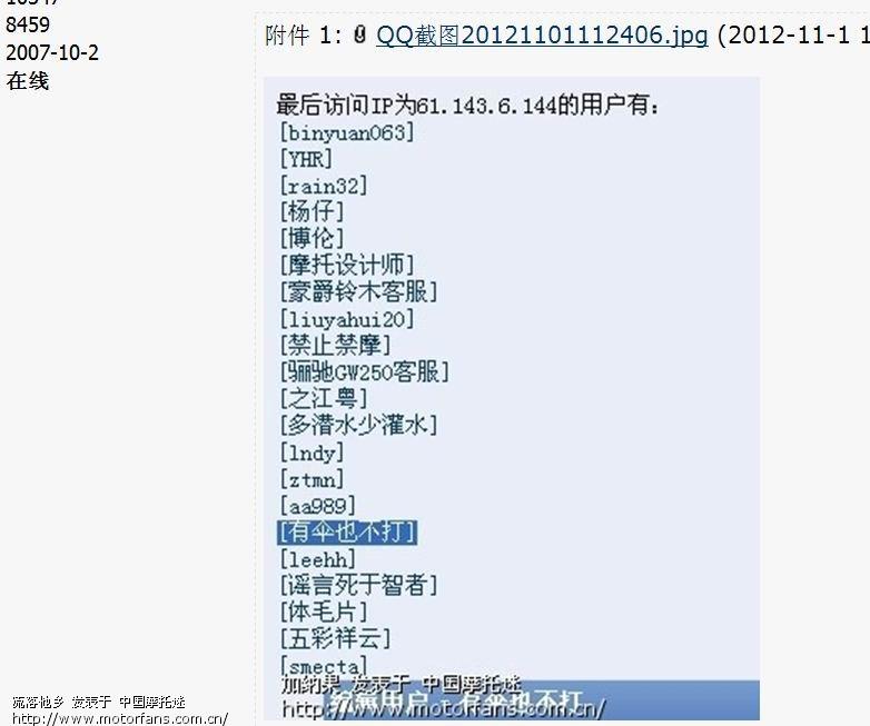 QQ截图20121101161111.jpg