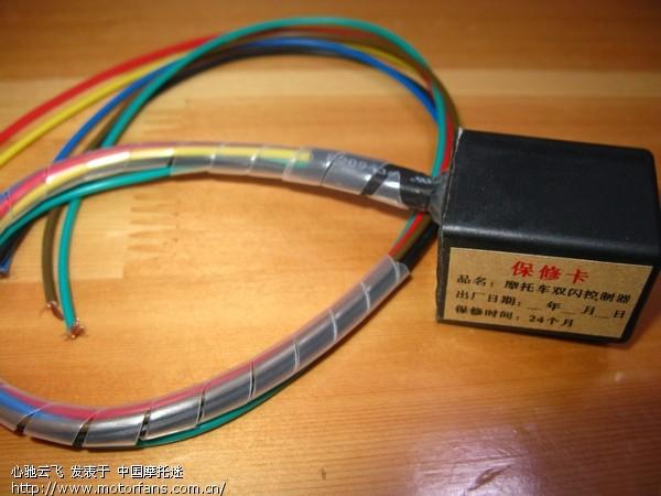 3、安装过程 第一步 全车断电,更换闪光器 原车闪光器位于蓄电池右侧。拔掉,插上新的,固定在原位。 第二步 拆开大灯和开关 拆开大灯,打开车头仪表盘下面的集线包。拆开左手把转向灯和喇叭开关。 第三步 找线和破线 在集线包里,找出电门开关下面的正极线。再找出左手把转向灯开关中的左右转向灯线、闪光器L端连线和远近灯开关里的远灯线。 电门开关下面的正极线有两条,一条红色,一条棕色。棕色的用来接超车灯开关,打开电门锁才能打开超车灯。这条线需要破线,把它的表皮剥开一点,能接上线就行。 左手把车向灯开关控制线中,左灯