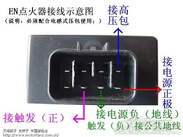 急求铃木骏驰gt125点火器接线方法