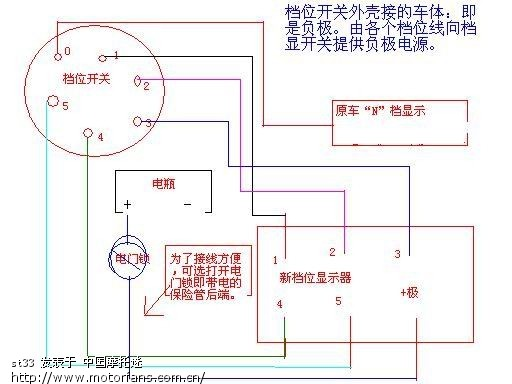 69 五羊本田-幻影150 69 档显问题,请教关于幻影加装档显电路的接