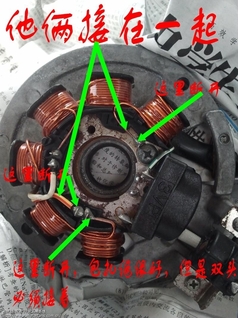 论坛 69 摩托车论坛 69 维修改装 69 请问,这个线圈怎么改全波