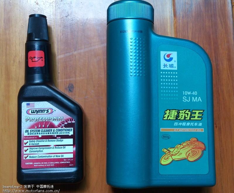 钻豹车车换机油和发动机清洁剂