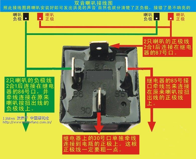 改装大功率双音喇叭的继电器接线图高清图片
