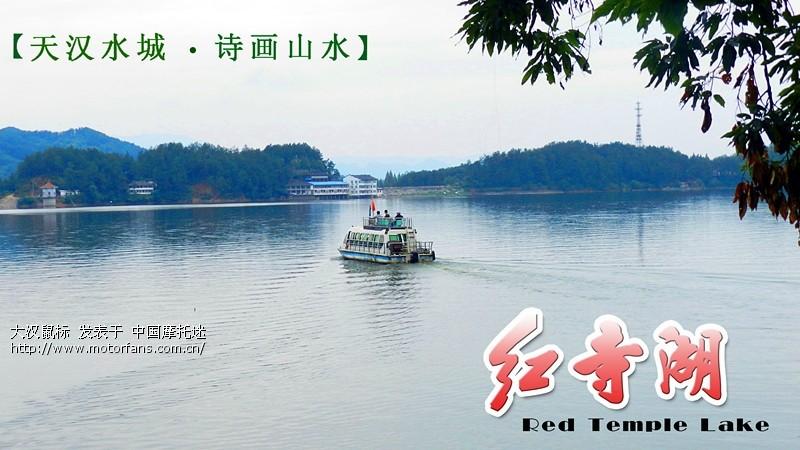 汉中市西南25公里处的南郑县红寺湖风景区是汉中境内最大的生态旅游区