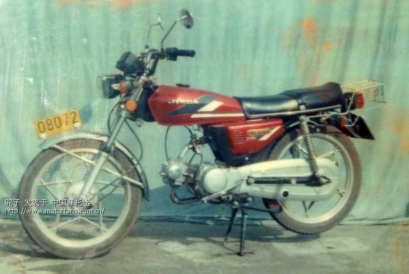 年轻时干125,腰部受过伤,一直骑小排量的摩托车,第一辆是捷达JD100-A(见下图)95年开始骑。 2006年买了辆更小的摩托车,力帆LF44QJ,70的发动机,不用上牌照。前后是14寸的车轮,小巧玲珑,到现在跑了5万公里。这辆摩托车是我们俱乐部里最小的车,有人称为力帆神70.从我们信阳跑过神农架2次,武当山1次,西峡中原第一漂1次,伏牛山1次,安徽天堂寨2次,安徽九华山1次,武汉1次。 一直想换一辆座位矮的摩托车,明年60岁退休了玩。 2013年8月24日去武汉舵落口摩托车大市场,看中了新大洲本