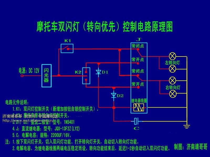 摩托车双闪灯(转向优先)控制电路原理图2