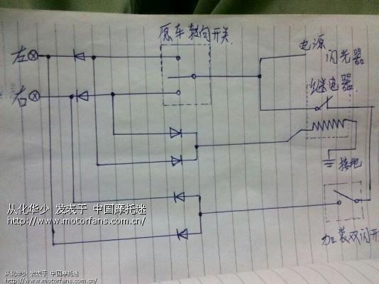 看我改的双闪带转向优先,6只二极管,1只继电器,1个开关!
