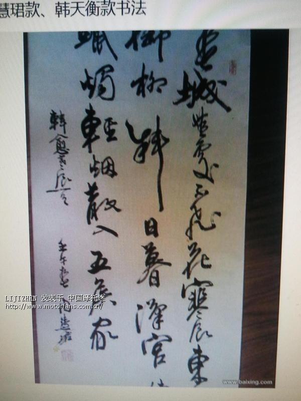 张琼/2014/02/02 周慧君字2.jpg