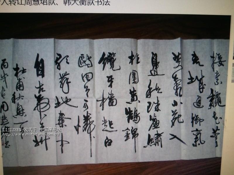张琼/2014/02/02 周慧君字1.jpg