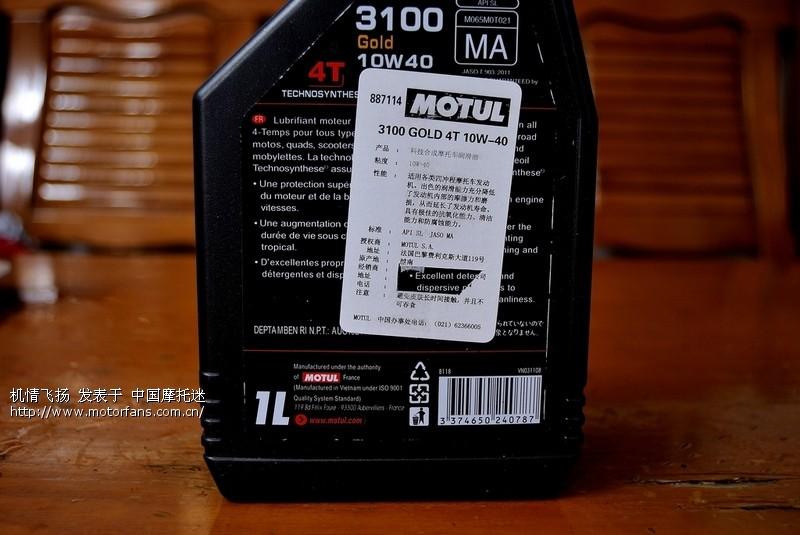 摩特3100半合成机油 (2).jpg