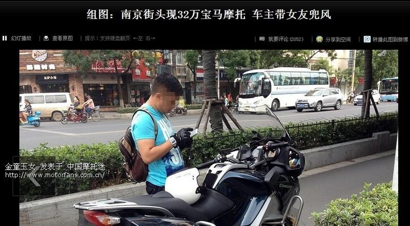 不懂记者估计 两三万花这么多钱买个摩托 还没汽车坐人多 跨骑车论高清图片