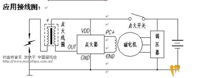 老cg125的点火器,高压包接线图,是电感点火的.