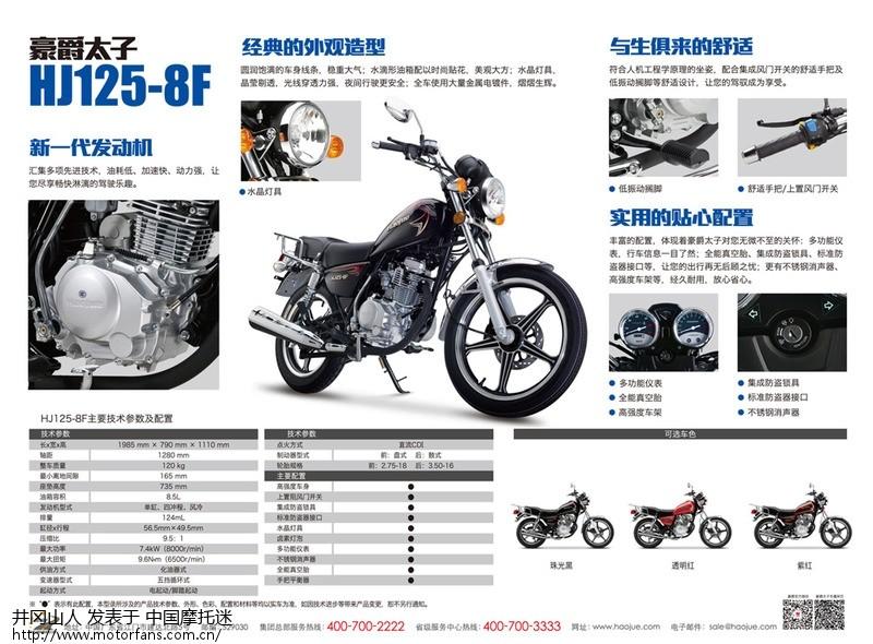 HJ125-8F-AD2.jpg