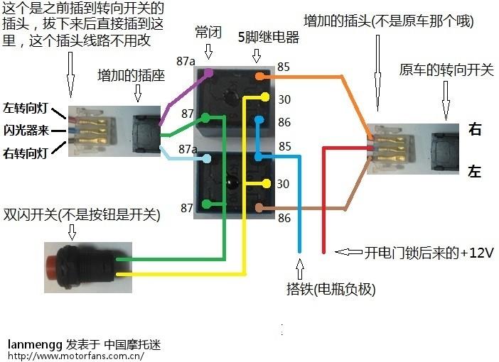 只用2个5脚继电器的双闪(转向优先)没有二极管没有三极 .