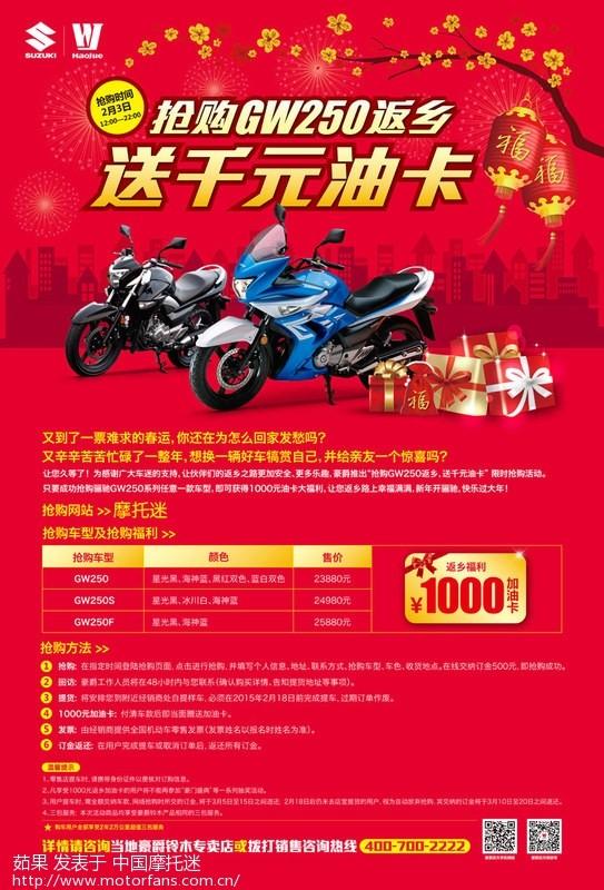 GW250抢购海报媒体版2.jpg