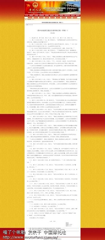 《贵州省道路交通安全条例修正案(草案)》.jpg