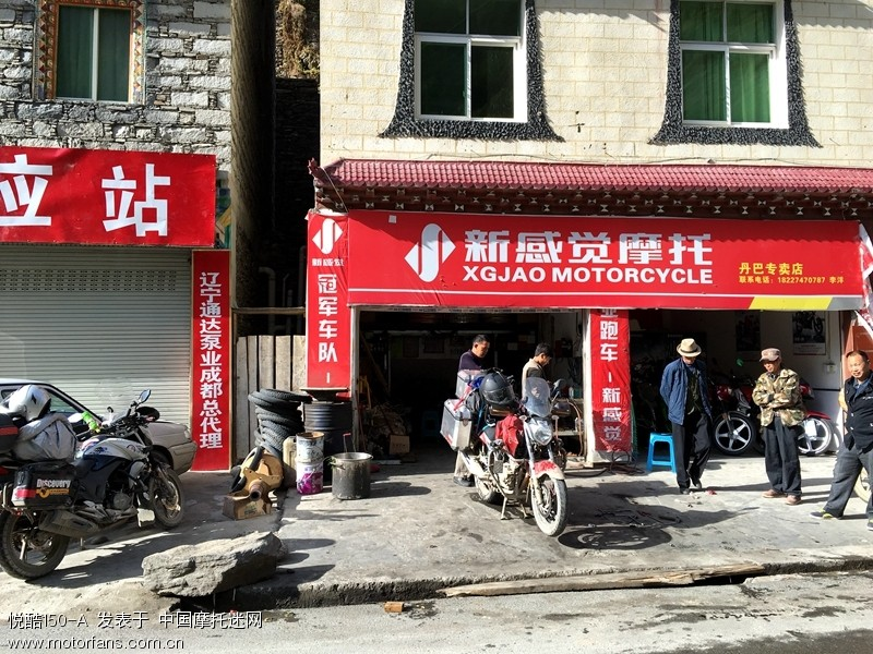 丹巴李师傅修车店。